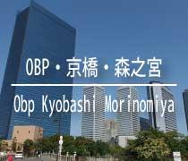 OBP・京橋・森之宮より物件を検索