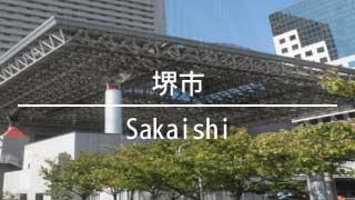 大阪の堺市より貸店舗を検索