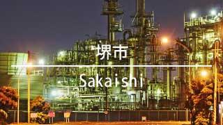 大阪の堺市より貸倉庫,貸工場を検索