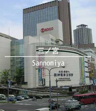 神戸、兵庫の三ノ宮より貸店舗を検索