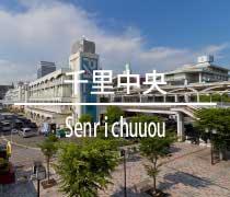 大阪の千里中央より貸店舗を検索