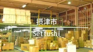 大阪の摂津市より貸倉庫,貸工場を検索