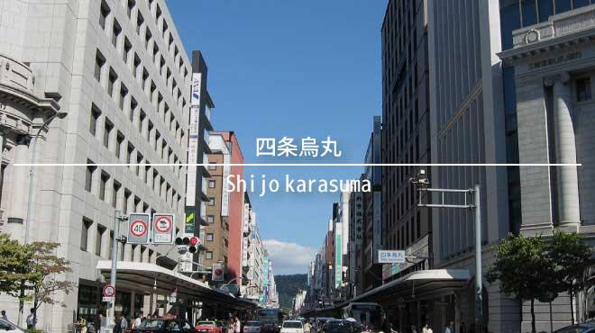 京都の四条烏丸より貸店舗を検索