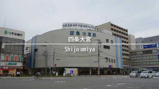 京都の四条大宮より貸店舗を検索