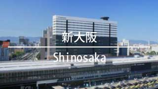 新大阪より物件を検索