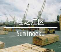大阪の住之江区より貸倉庫,貸工場を検索