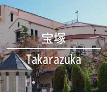 神戸、兵庫の宝塚より貸店舗を検索