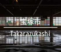 大阪の宝塚市より貸倉庫,貸工場を検索