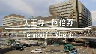 大阪の天王寺・阿倍野より貸店舗を検索