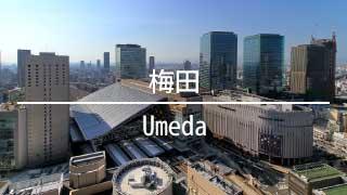 大阪の梅田より貸店舗を検索