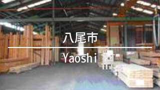 大阪の八尾市より貸倉庫,貸工場を検索