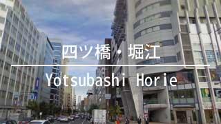 大阪の四ツ橋・堀江より貸店舗を検索