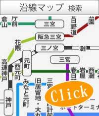 神戸、兵庫の貸店舗を沿線マップ検索