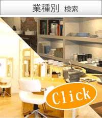神戸、兵庫の貸店舗を業種検索