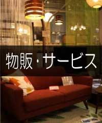 大阪の物販・サービスに可能な貸店舗 最新物件