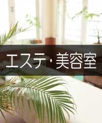 大阪のエステ・美容室に可能な貸店舗 最新物件
