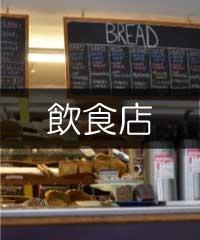 大阪の飲食店に可能な貸店舗 最新物件