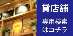 ベストオフィスでご紹介する大阪の貸店舗 はこちら