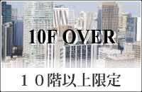 10階以上のオフィス限定の物件