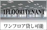 大阪にある賃貸オフィスをワンフロア貸し可能な物件