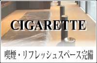 喫煙、リフレッシュできるスペースが完備された物件