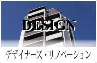 デザイナーズ・リノベーションの物件
