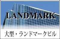 大阪の貸事務所にある大型ビル、ランドマークの物件
