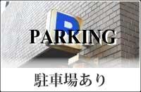 駐車場ありの物件