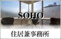 SOHOのフリーランサーや住居兼事務所として使用できる物件