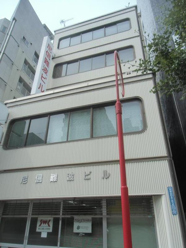 尼信難波ビル|神戸の貸事務所,賃貸オフィス 外観